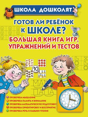 cover image of Готов ли ребенок к школе? Большая книга игр, упражнений и тестов