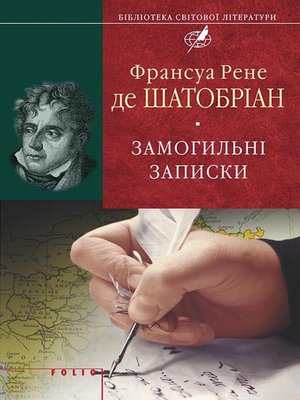 cover image of Замогильні записки