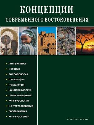 cover image of Концепции современного востоковедения