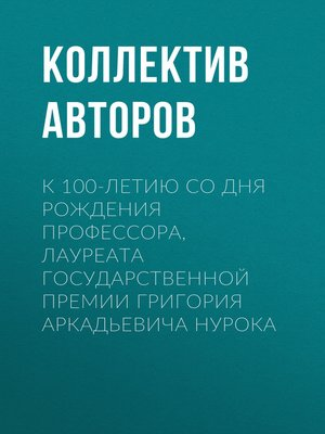 cover image of К 100-летию со дня рождения профессора, лауреата Государственной премии Григория Аркадьевича Нурока