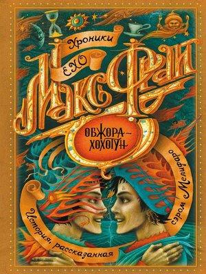 cover image of Обжора-хохотун