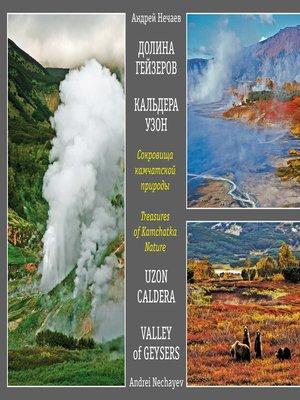 cover image of Сокровища камчатской природы. Долина Гейзеров. Кальдера Узон / Treasures of Kamchatka Nature. Valley of Geysers. Uzon Caldera