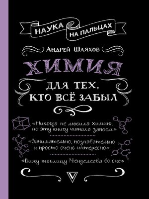 cover image of Химия для тех, кто все забыл
