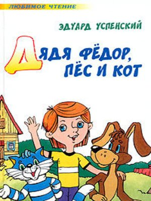 cover image of Дядя Федор, пес и кот (Авторский сборник)
