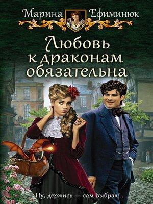 cover image of Любовь к драконам обязательна
