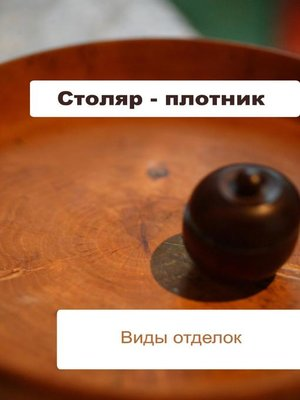 cover image of Столяр-плотник. Виды отделок