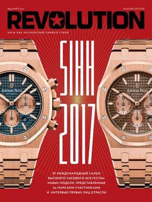 cover image of Журнал Revolution №49,март 2017