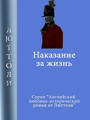 cover image of Наказание за жизнь