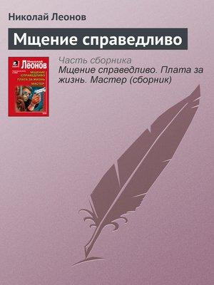 cover image of Мщение справедливо