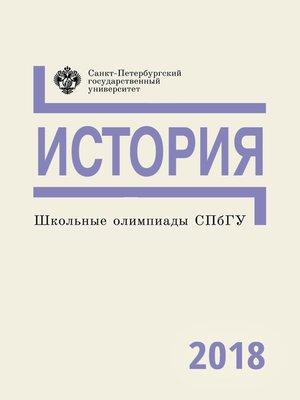 cover image of История. Школьные олимпиады СПбГУ 2018