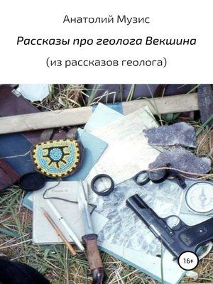 cover image of Рассказы про геолога Векшина