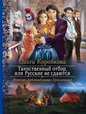 cover image of Таинственный отбор, или Русские не сдаются