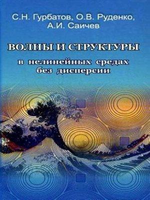 cover image of Волны и структуры в нелинейных средах без дисперсии. Приложения к нелинейной акустике