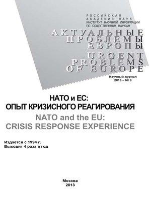 cover image of Актуальные проблемы Европы №3 / 2013