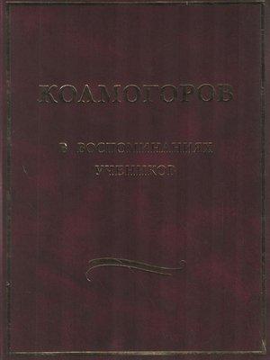 cover image of Колмогоров в воспоминаниях учеников