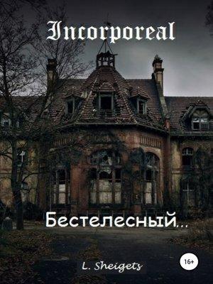cover image of Бестелесный