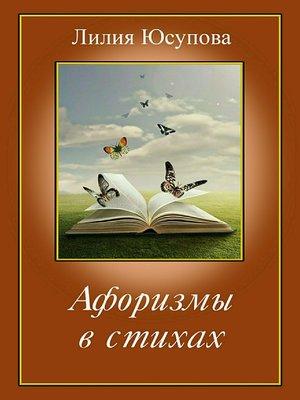 cover image of Афоризмы в стихах