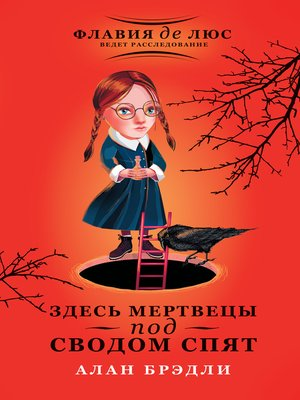cover image of Здесь мертвецы под сводом спят