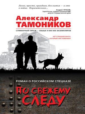 cover image of По свежему следу