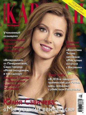 cover image of Коллекция Караван историй №05 / май 2014