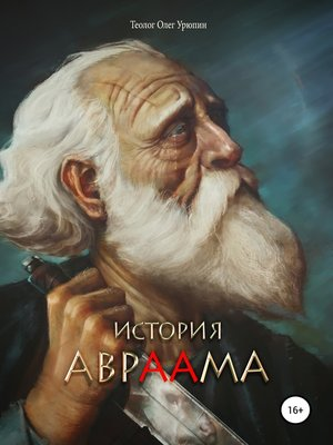 cover image of История Авраама