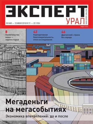 cover image of Эксперт Урал 21-22-2018