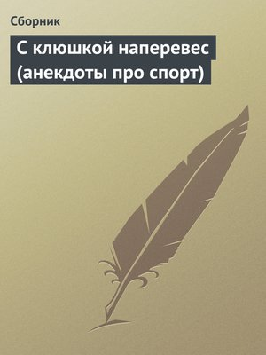 cover image of С клюшкой наперевес (анекдоты про спорт)