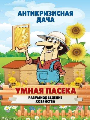 cover image of Умная пасека. Разумное ведение хозяйства