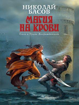cover image of Воин Провидения