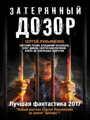 cover image of Затерянный дозор. Лучшая фантастика 2017 (сборник)