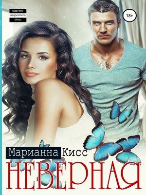 cover image of Неверная