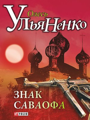 cover image of Знак Саваофа