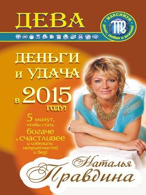 cover image of Дева. Деньги и удача в 2015 году!