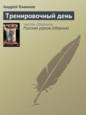 cover image of Тренировочный день