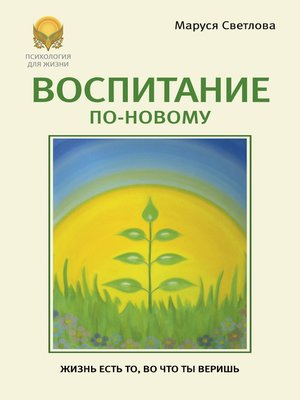 cover image of Воспитание по-новому