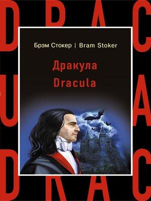 cover image of Дракула / Dracula