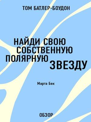 cover image of Найди свою собственную полярную звезду. Марта Бек (обзор)