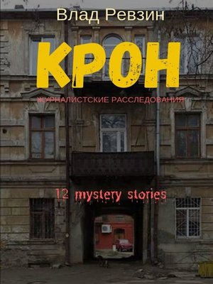 cover image of Крон