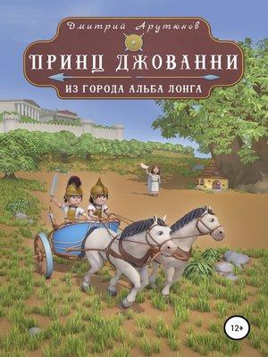 cover image of Принц Джованни из города Альба Лонга