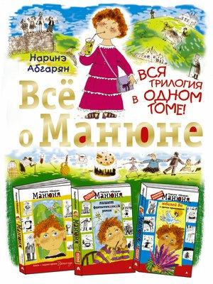 cover image of Всё о Манюне (сборник)