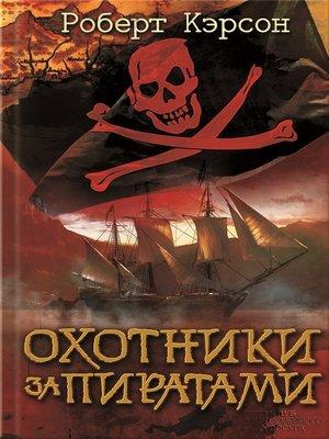 cover image of Охотники за пиратами