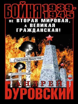 cover image of Бойня 1939–1945. Не Вторая Мировая, а Великая Гражданская!