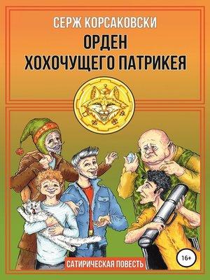 cover image of Орден с хохочущим Патрикеем