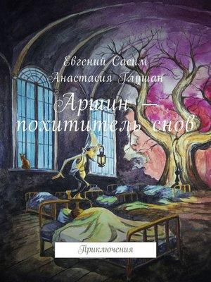 cover image of Аршин– похитительснов. Приключения