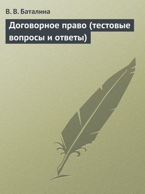 cover image of Договорное право (тестовые вопросы и ответы)