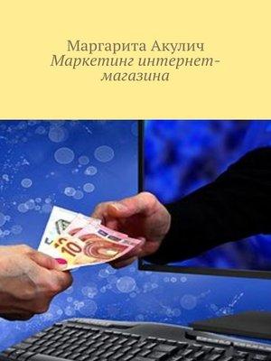cover image of Маркетинг интернет-магазина