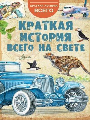 cover image of Краткая история всего на свете