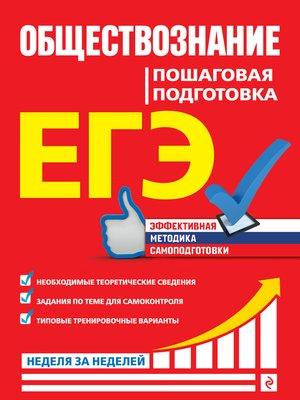 cover image of ЕГЭ. Обществознание. Пошаговая подготовка