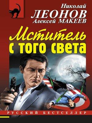 cover image of Мститель с того света