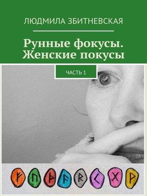cover image of Рунные фокусы. Женские покусы. Часть1